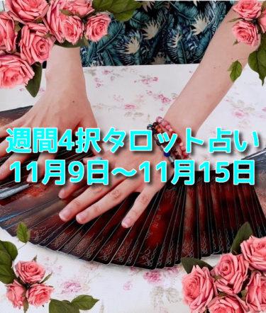 週間4択タロット占い【11月9日(月)~11月15日(日)】