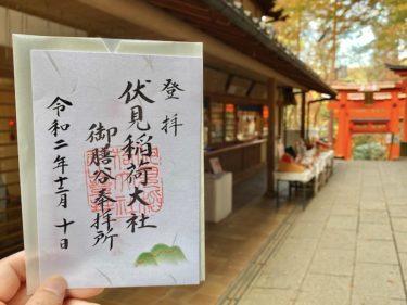【伏見稲荷神社】初詣参拝者は関西一!千本鳥居と裏パワースポットまで全部紹介!