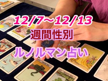 12/7〜12/13 週間性別ルノルマン占い
