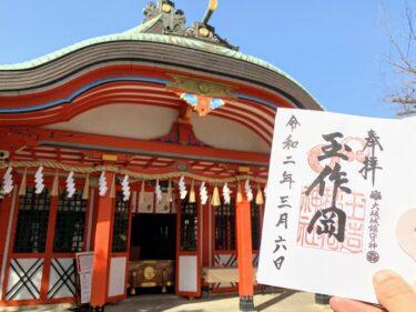 【玉造稲荷神社】大阪最強縁結びパワースポットを調査!動画付き