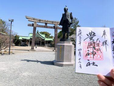 【豊國神社】豊臣秀吉から日本一の出世開運パワーを貰う!動画付き