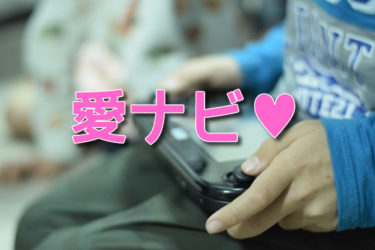 『愛ナビ♥』 作・春名功武