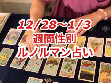 12/28〜1/3 週間性別ルノルマン占い