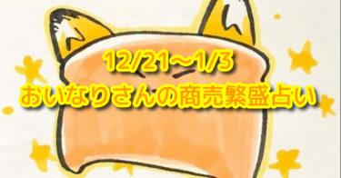 12/21~1/3・おいなりさんの商売繁盛占い