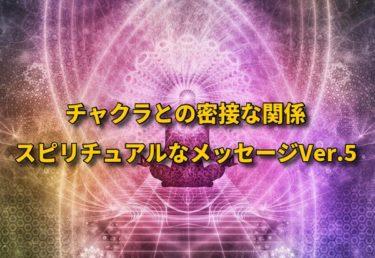 チャクラとの密接な関係~スピリチュアルなメッセージVer.5~