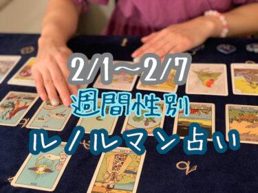 2/1~2/7 週間性別ルノルマン占い