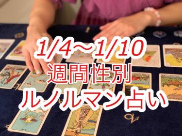 1/4~1/10 週間性別ルノルマン占い