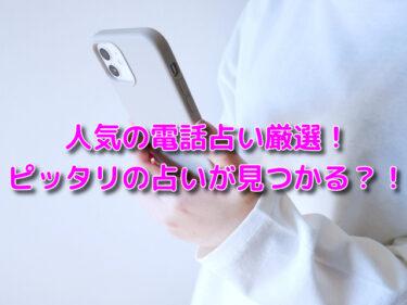 【電話占いまとめ】良く当たると好評のおすすめ電話占い12選!