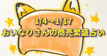 1/4~1/17・おいなりさんの商売繁盛占い