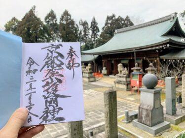 【京都霊山護国神社】ココは絶対に見逃せない!見どころを完全ガイド