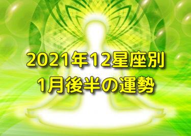 2021年12星座別1月後半の運勢