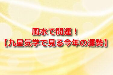 風水で開運!【九星気学で見る今年の運勢】
