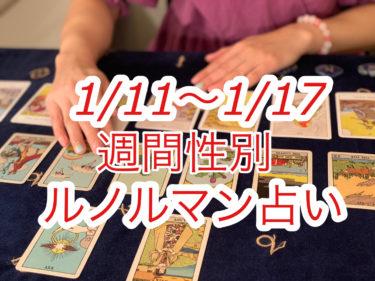 1/11~1/17 週間性別ルノルマン占い