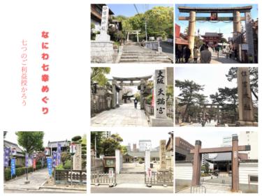 【なにわ七幸めぐり】完全網羅!七つの神社仏閣を全て分かりやすくご紹介!