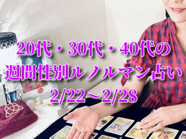 素敵な一週間になる『20代・30代・40代の週間性別ルノルマン占い』【2/22~2/28】