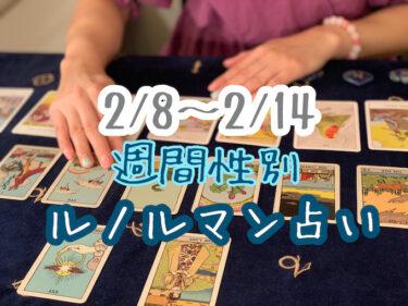 2/8~2/14 週間性別ルノルマン占い