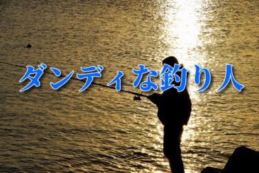 『ダンディな釣り人』 作・春名功武