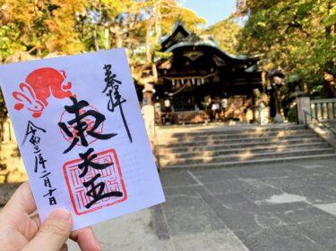 【岡崎神社】縁結び・安産・子授けで女性に人気の可愛いうさぎ神社!