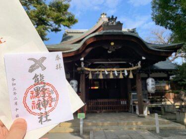 【熊野神社】京都三熊野で一番古い神社!縁結びのご利益でも注目!