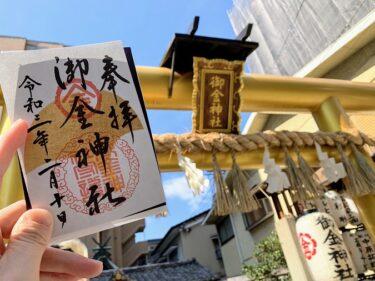 【御金神社】日本唯一の金運・開運パワースポットの金色に光輝く神社!