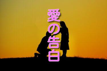 『愛の告白♡』 作・春名功武