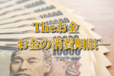 『Theお金 ―お金の消費期限―』 作・春名功武