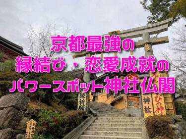 京都最強縁結び・恋愛成就の神社と寺18選!【神社仏閣サイト厳選】
