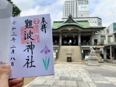 【難波神社】境内にはパワースポットがある!ココだけは見落とすな!