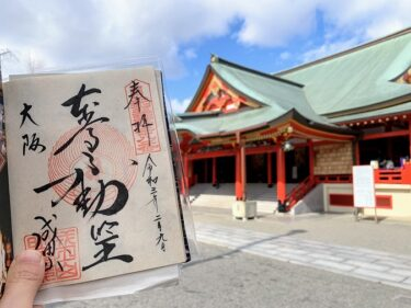 【成田山不動尊】大阪の交通安全祈願・厄除け祈願といえば絶対ココ!