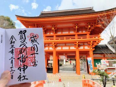 【上賀茂神社】京都最古のスピリチュアル神社!見どころを全部紹介!
