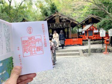 【野宮神社】縁結びも縁切りも最強の神社!ここは絶対見落とすな!