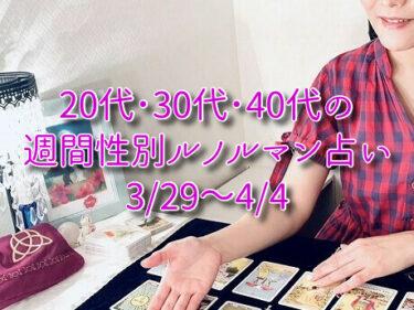 素敵な一週間になる『20代・30代・40代の週間性別ルノルマン占い』【3/29~4/4】