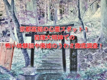 京都屈指の心霊スポット!首塚大明神での怖い体験談や廃墟のうわさ徹底調査!動画付き