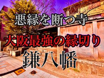 御神木に鎌を打ちつける大阪の最強縁切り「鎌八幡」怖いほどの効果と祈祷料まで!