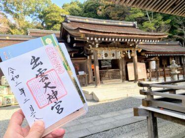 【出雲大神宮】江原啓之も認めた京都一のパワースポットはココだ!