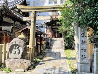【道祖神社】京都駅に一番近い縁結びの神様はここにいる!