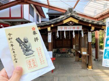 【文子天満宮】学問の神様や縁結びのパワースポットで人気の神社!