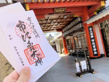 【市比賣神社】女人守護で京都最強パワースポット!ココは見逃すな!