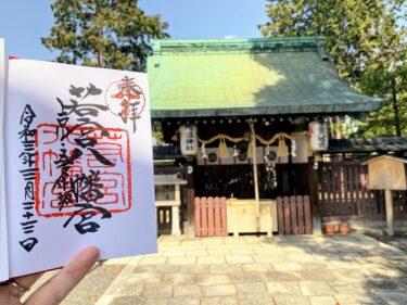 【若宮八幡宮】美人祈願、縁結びで女性に人気のパワースポット神社!