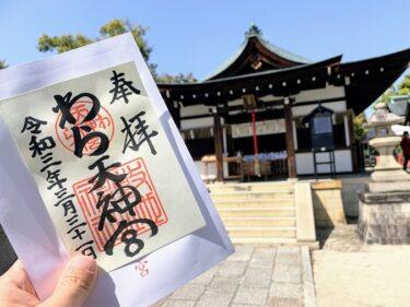 【わら天神宮(敷地神社)】京都一番の安産祈願神社の詳細まで紹介!