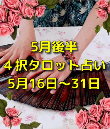 5月後半に向けた4択タロット占い【2021年5月16日(日)~5月31日(月)】