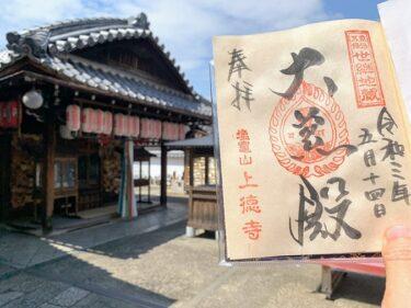 【上徳寺】子授け、安産祈願で人気の世継地蔵!見どころをココ!
