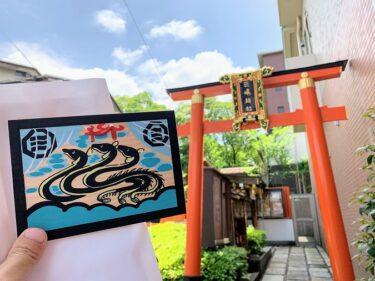 【三嶋神社】京都で有名な子授け・安産にご利益あるうなぎ神社!