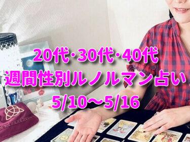 素敵な一週間になる『20代・30代・40代の週間性別ルノルマン占い』【5/10~5/16】