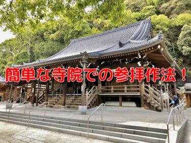 簡単な寺院での参拝作法!