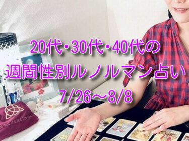 20代・30代・40代の週間性別ルノルマン占い【7/26~8/8】