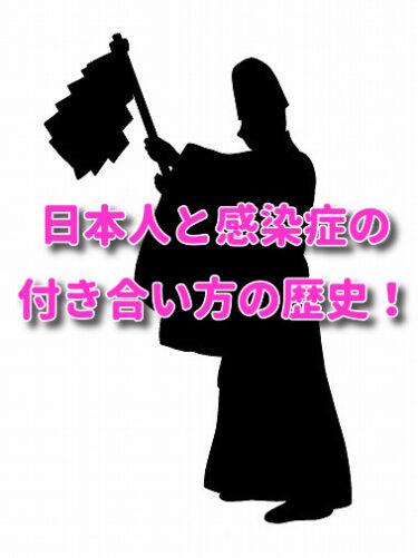 日本人と感染症の付き合い方の歴史!