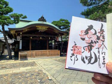 【京都ゑびす神社(恵美須神社)】噂の金運アップの方法はこれだ!