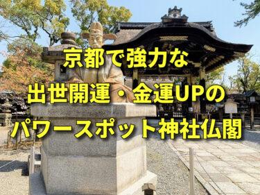 京都の出世開運・金運アップのパワースポット神社・寺20選【神社仏閣サイト厳選】