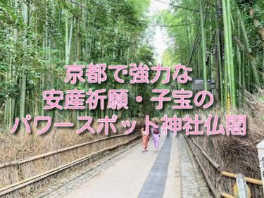 京都の安産祈願・子宝の強力パワースポット神社仏閣11選!【神社仏閣サイト厳選】